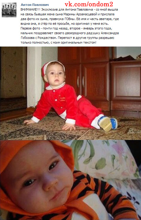 Вконтакте про правнука Ольги Васильевны Гобозовой (Михайловой)