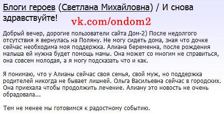 Блог Светланы Михайловны на официальном сайте дома 2