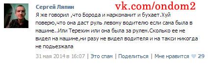 Ксения Бородина вконтакте