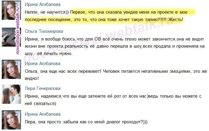 Ирина Александровна Агибалова вконтакте