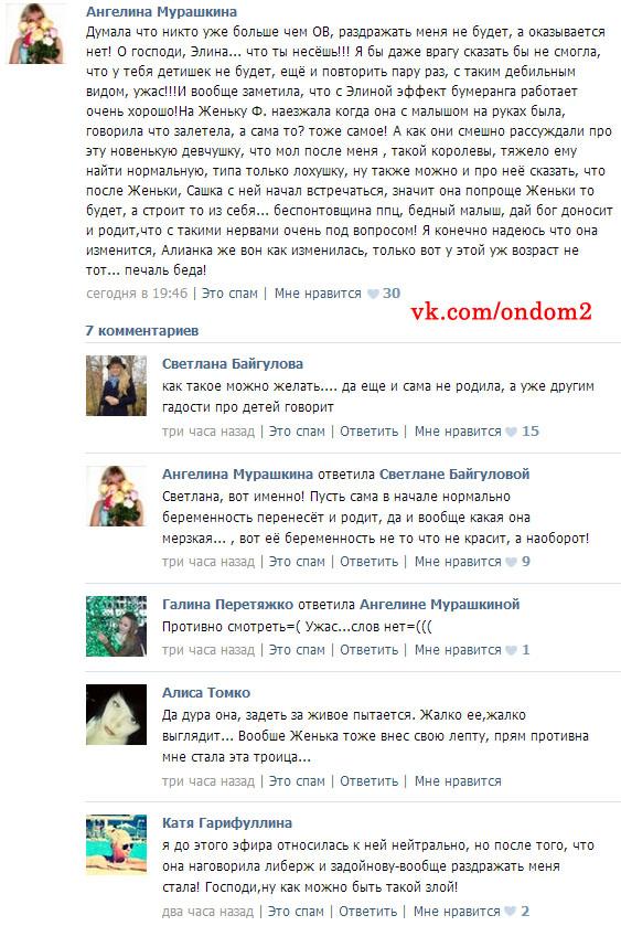 Про Элину Карякину (Камирен) вконтакте