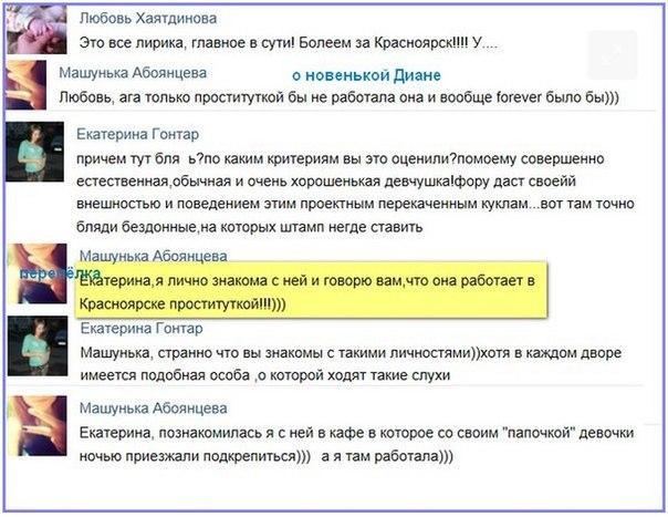 Вконтакте про Диану Чипизубову