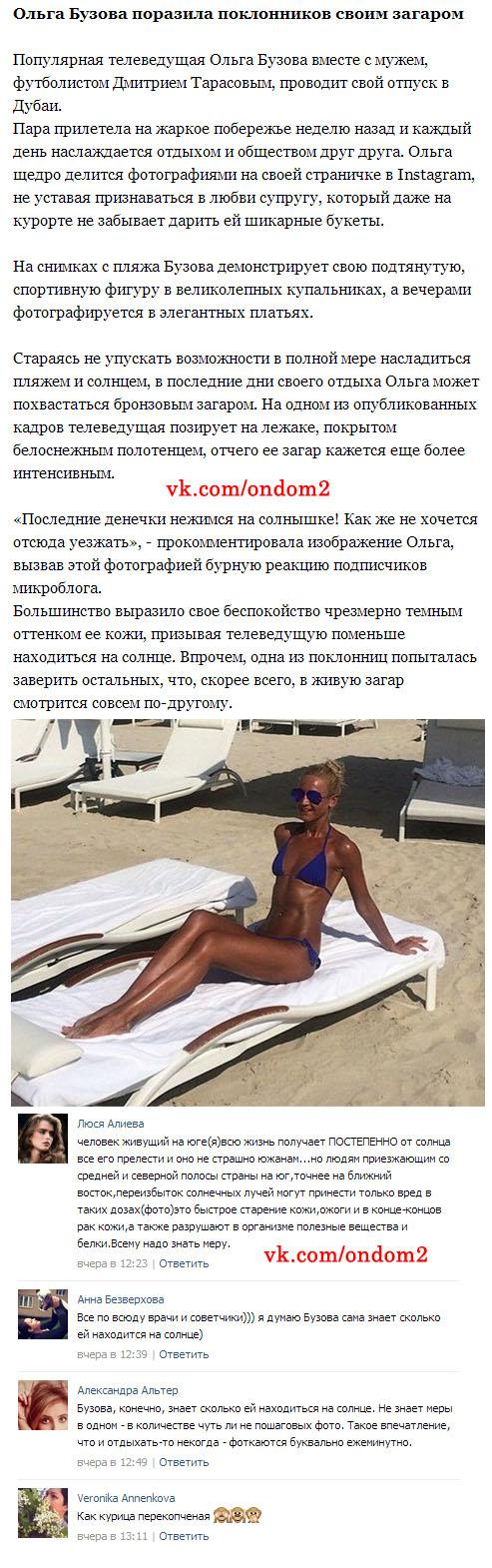 Ольга Бузова на пляжах в Дубаи
