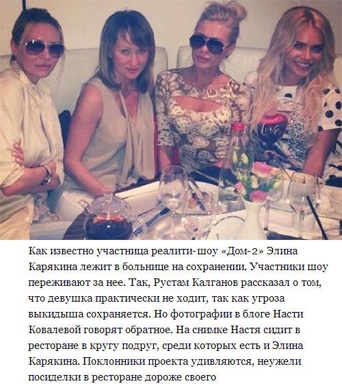 Статья про Элину Карякину (Камирен) и Анастасию Ковалёву