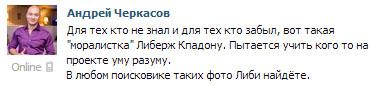 Андрей Чекрасов вконтакте