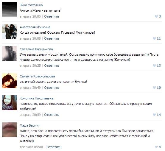 Фанаты Антона Гусева и Евгении Феофилактовой в социальных сетях
