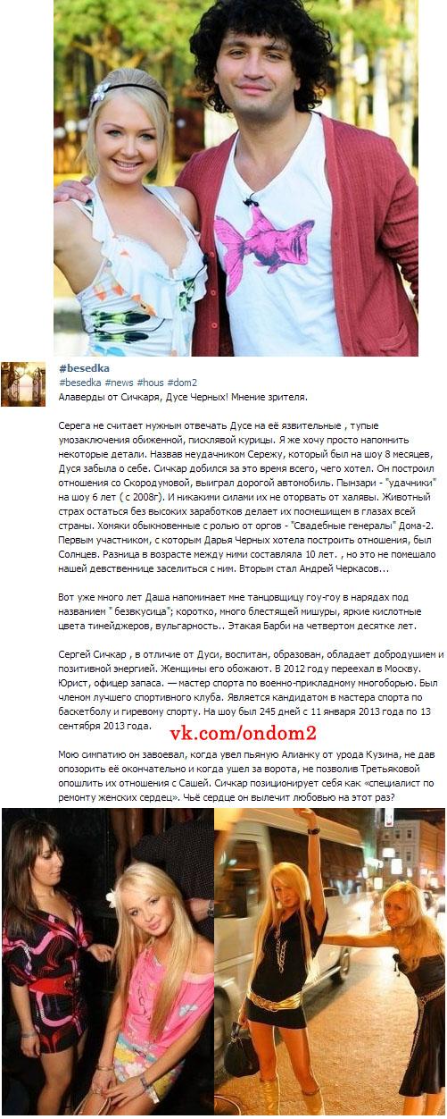Статья про Дарью Пынзарь и Сергея Сичкара