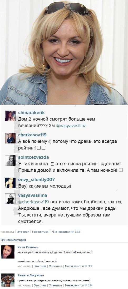Андрей Черкасов и Василина Михайловская в твиттере