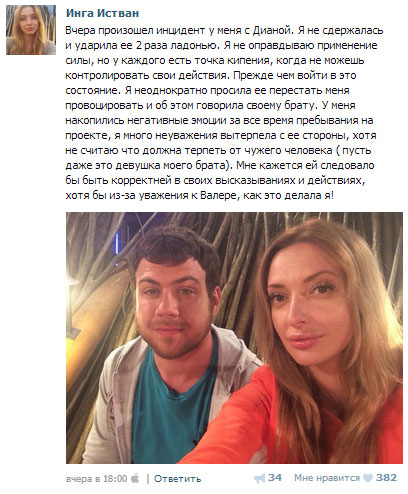 Инга Истван вконтакте