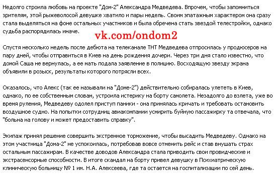 Статья про Александру Медведеву