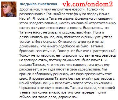 Людмила Милевская вконтакте