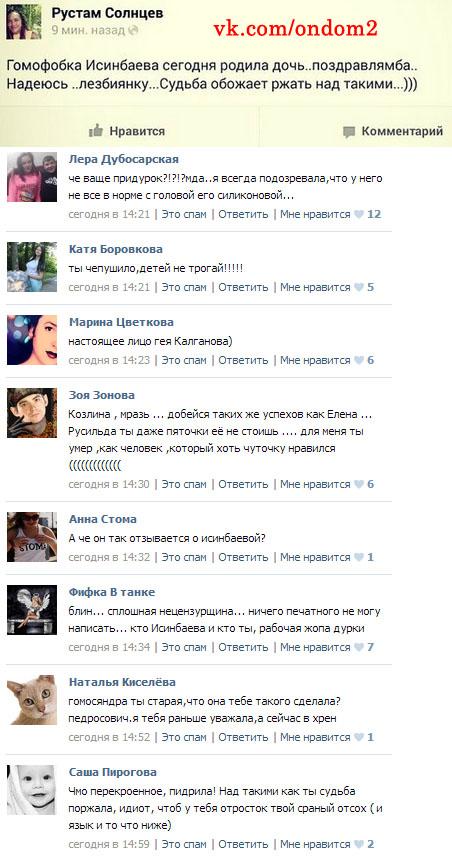 Рустам Калганов в социальных сетях