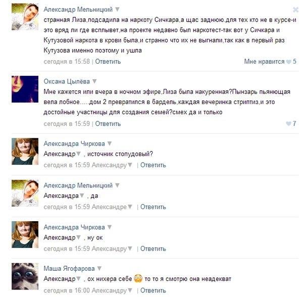Компромат про Сергея Сичкара и Елизавету Кутузову (Здобину)