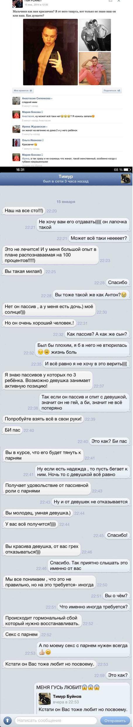 Про Антона Гусева вконтакте