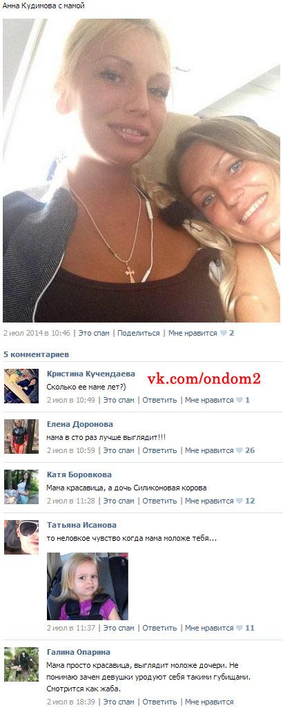 Анну Кудимову обсуждают вконтакте с матерью