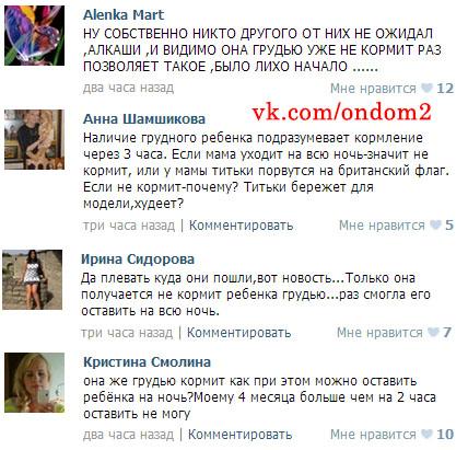 Комментарии про Алиану Устиненко (Асратян, Гобозову)