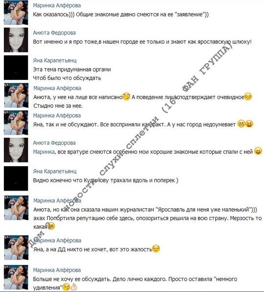 Вконтакте про Анну Кудимову