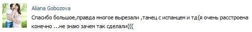 Алиана Гобозова (Устиненко, Асратян) вконтакте