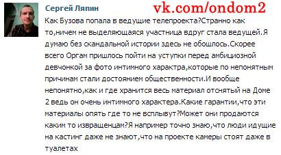 Сергей Ляпин вконтакте про Ольгу Бузову