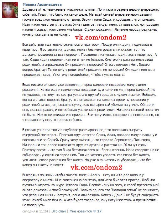 Марина Арзамасцева вконтакте про Александра Гобозова и Ольгу Васильевну