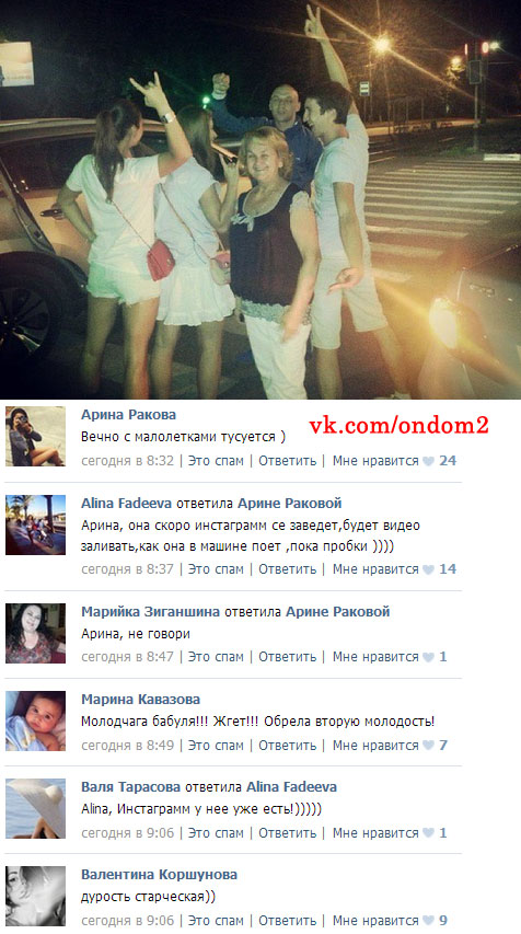 Про Ольгу Васильевну вконтакте