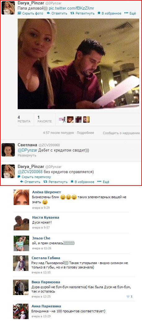 Про Дарью Пынзарь вконтакте