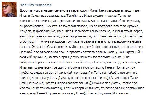 Людмила Милевская, крёстная Татьяны Кирилюк вконтакте