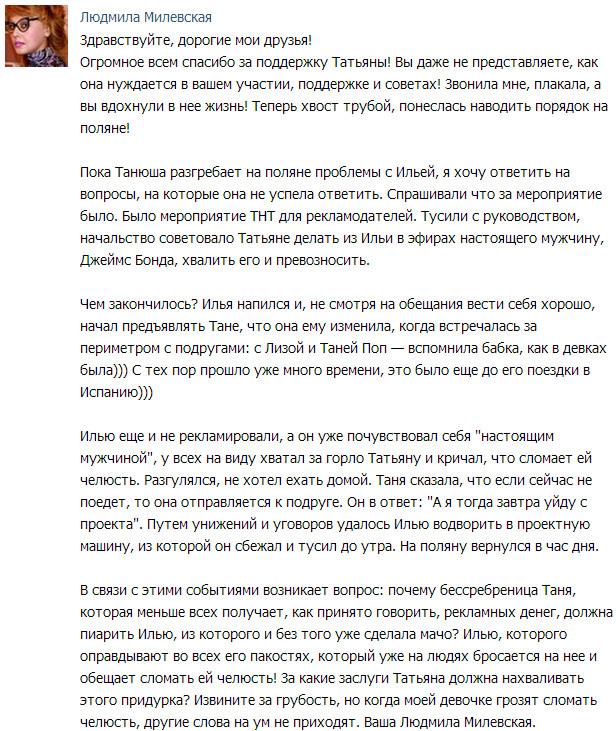 Про Илью Григоренко, Татьяну Кирилюк
