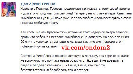 Статья про Александра Гобозова