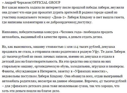Компромат Андрея Черкасова на Либерж Кпадону