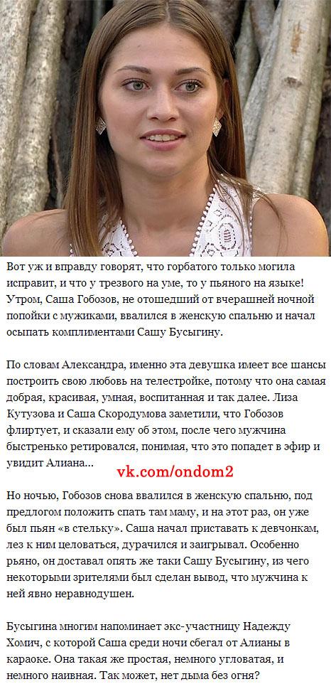 Вконтакте про Александра Гобозова и Александру Бусыгину