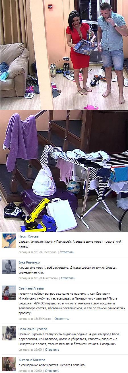 Комментарии вконтакте про Сергея и Дарью Пынзарь