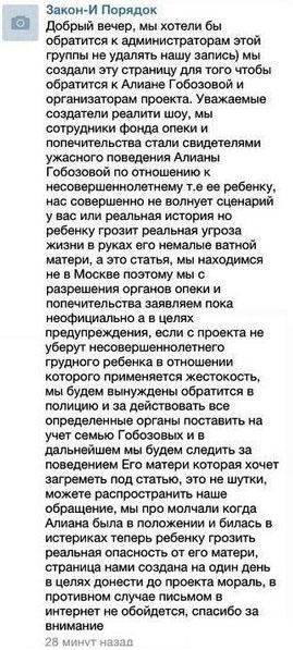 Обращение органов опеки к Александру Гобозову и Алиане Устиненко (Асратян)
