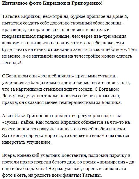 Статья про Илью Григоренко и Татьяну Кирилюк