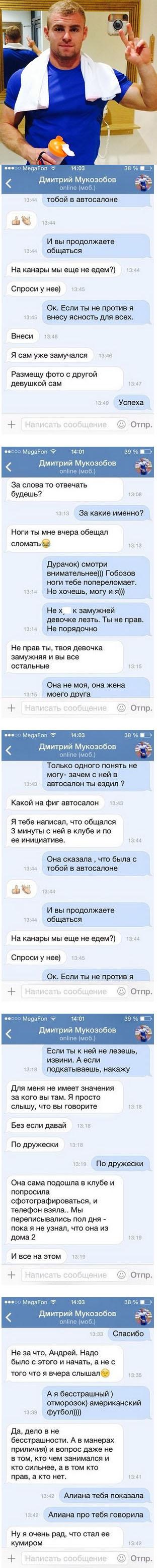 Переписка Андрея Черкасова и Дмитрия Мукозубова
