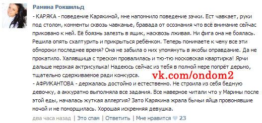 Комментарий про Элину Карякину (Камирен)