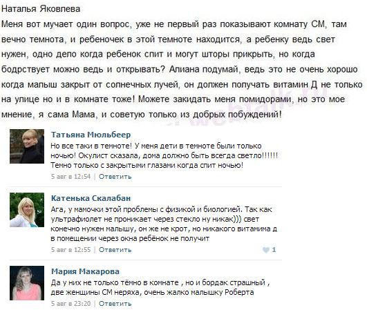 Комментарий про Светлану Михайловну Устиненко