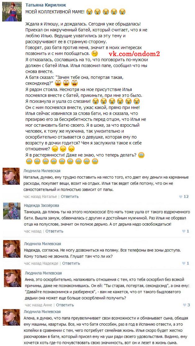 Татьяна Кирилюк и Людмила Милевская вконтакте