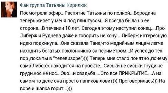 Вконтакте про Татьяну Кирилюк