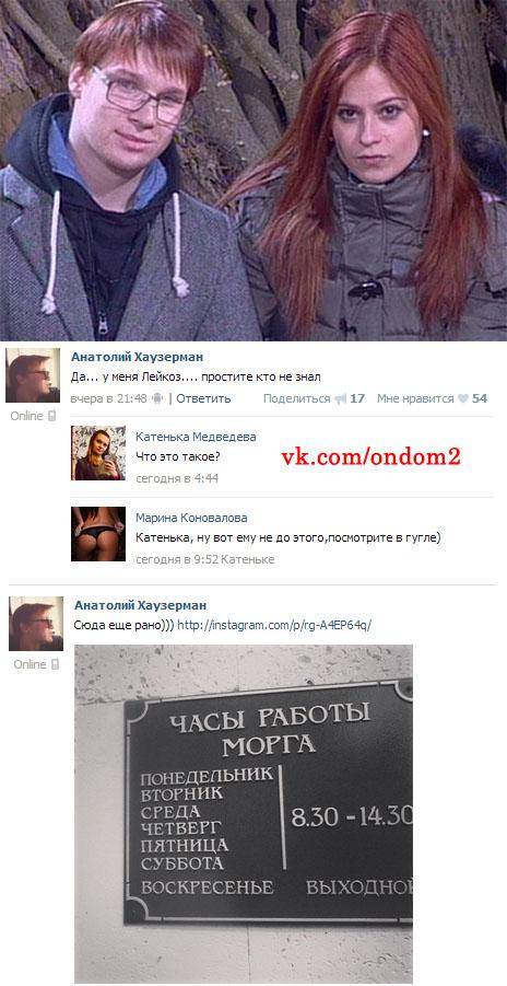 Анатолий Хаузерман вконтакте