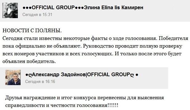 Официальные группы Элины Камирен и Александра Задойнова