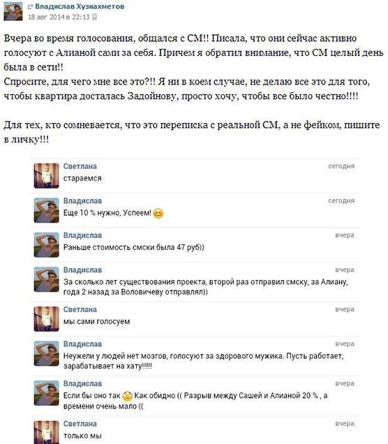 Переписка вконтакте Светланы Михайловны Устиненко