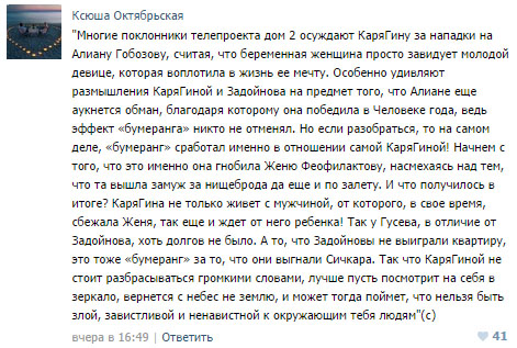 Вконтакте про Элину Карякину (Камирен)