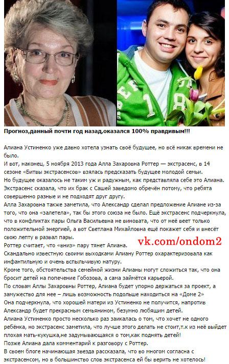 Вконтакте про Аллу Захаровну Роттер и Алиану Гобозову