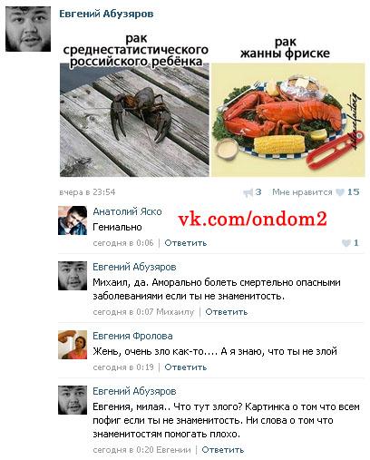 Евгений Абузяров вконтакте
