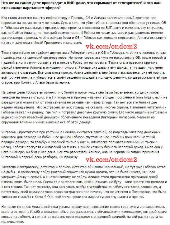 Вконтакте про Алиану Гобозову и Светлану Михайловну Устиненко