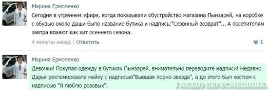 Вконтакте про Сергея и Дарью Пынзарь