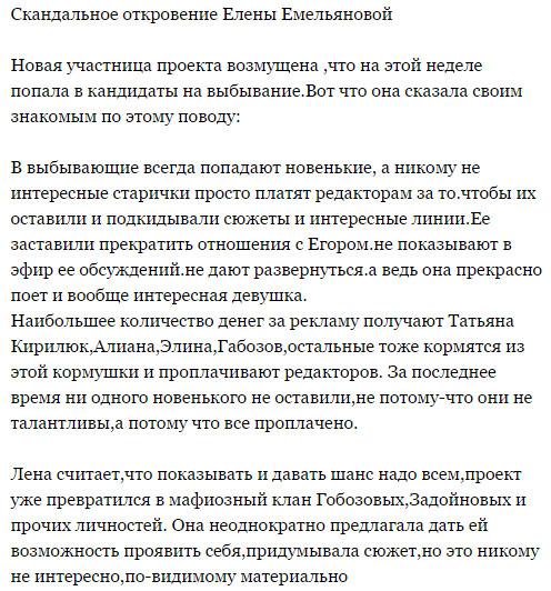 Елена Емельянова вконтакте