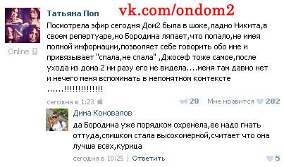 Татьяна Поп вконтакте