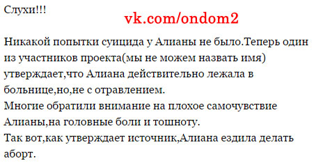 Слухи про аборт Алианы Гобозовой (Устиненко)